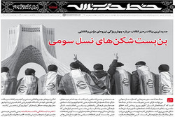 شماره ۱۵۰ نشریه «خط حزب الله» منتشر شد