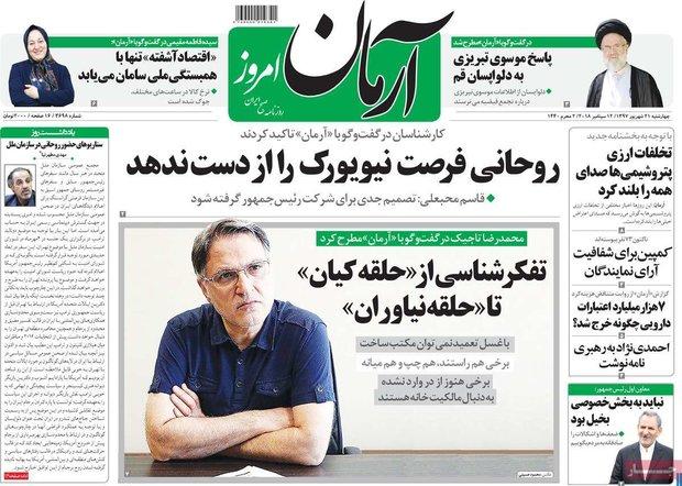 صفحه اول روزنامههای ۲۱ شهریور ۹۷