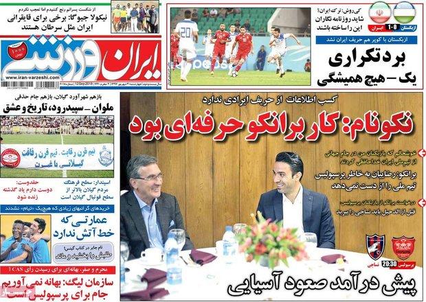 صفحه اول روزنامههای ورزشی ۲۱ شهریور ۹۷