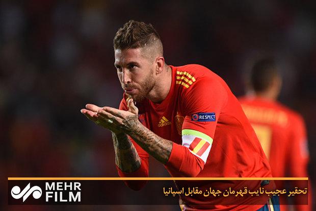 تحقیر عجیب نایب قهرمان جهان مقابل اسپانیا
