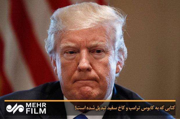فلم / امریکی صدر ٹرمپ کے خلاف سنسنی خیزکتاب شائع
