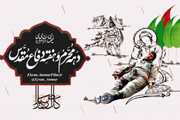 بسته ویژه اکران جشنواره «عمار» برای ماه محرم و هفته دفاع مقدس