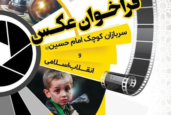 جشنواره استانی عکس «سربازان کوچک امام حسین» برگزار میشود