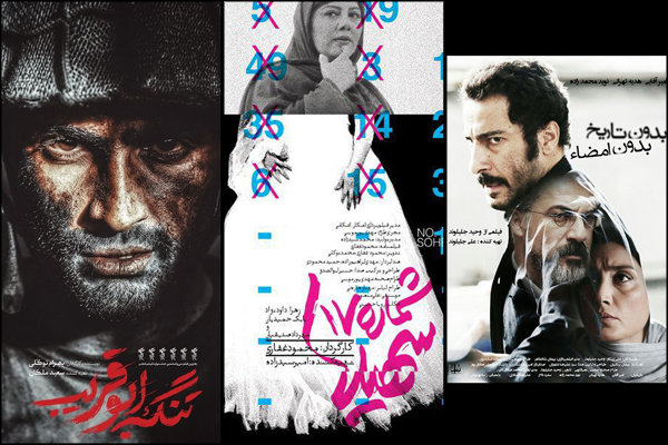 Iran names nominees for 2019 Academy Awards consideration