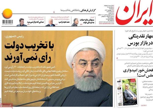 صفحه اول روزنامههای ۲۲ شهریور ۹۷