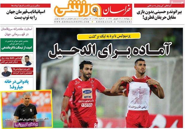 صفحه اول روزنامههای ورزشی ۲۲ شهریور ۹۷