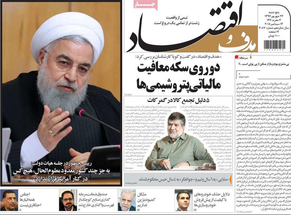 صفحه اول روزنامههای اقتصادی ۲۲ شهریور ۹۷