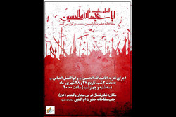 اجرای تعزیه در سقاخانه حضرت ام البنین (س)