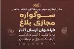 فراخوان پنجمین سوگواره مجازی بلاغ اعلام شد