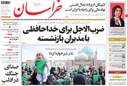 صفحه اول روزنامه های خراسان رضوی ۲۴ شهریور