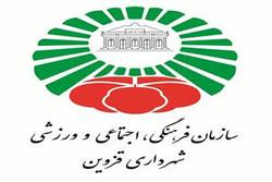 مجوز بهره برداری از تأسیس باشگاه ورزشی شهرداری قزوین صادر شد