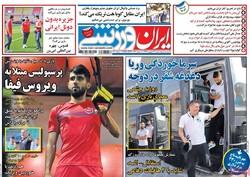 صفحه اول روزنامههای ورزشی ۲۴ شهریور ۹۷