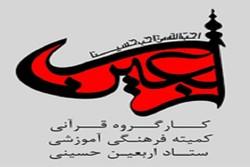 فراخوان ثبت نام قاریان و گروههای تواشیح در کاروان نور اربعین