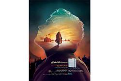 «احضاریه» میهمان پویش روشنا شد