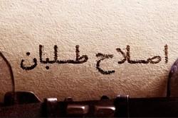 ابهام در برگزاری جلسات شورای عالی اصلاحطلبان/ نه از «مجوز» خبری است، نه از «رضایت»