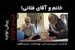 یک کارگردان قصه زندگی پدربزرگ و مادربزرگش را می سازد