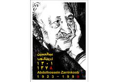 پوستری برای عبدالحسین زرینکوب در سالروز درگذشتش