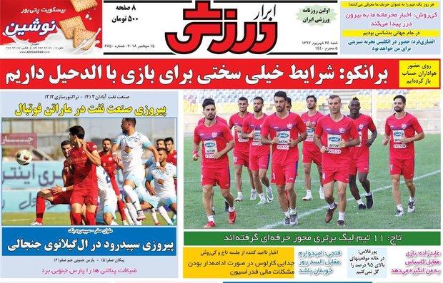 صفحه اول روزنامههای ۲۴ شهریور ۹۷