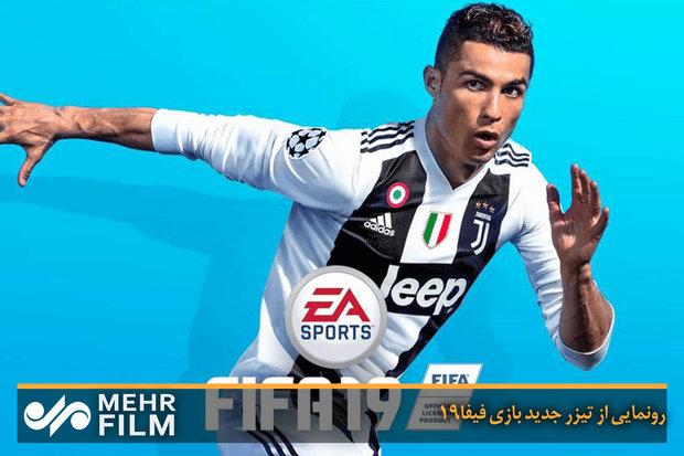 رونمایی از تیزر جدید بازی فیفا ۱۹