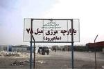 الجمارك الإيرانية تنفي منع تصدير السلع إلى أفغانستان