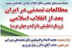 نشست «مطالعات تمدنی در ایران بعد از انقلاب اسلامی» برگزار می شود