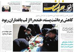 صفحه اول روزنامه های خراسان رضوی ۲۵ شهریور