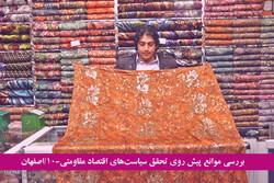 نقش رانت روی پارچه اصفهان/لباسی که چینی ها به تن بازار می دوزند
