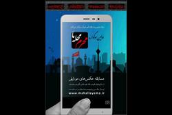 برگزاری نخستین سوگواره عکس موبایلی «محرم محله ما»