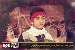 فیلمی کمتر دیده شده از مداحی شهید حججی در نوجوانی