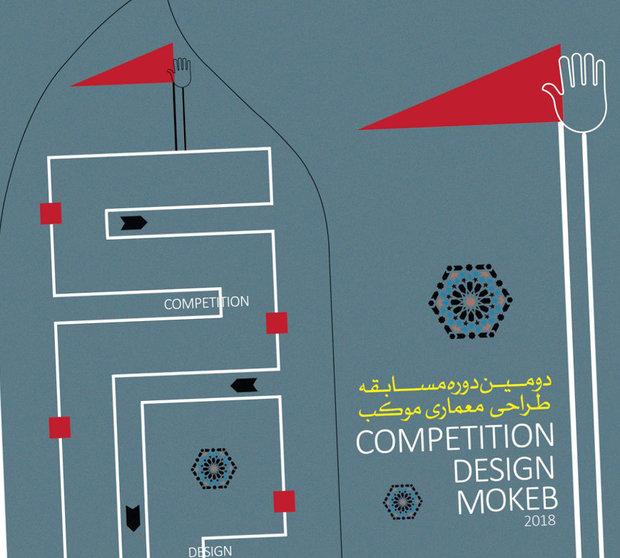 دومین مسابقه طراحی معماری موکب اربعین