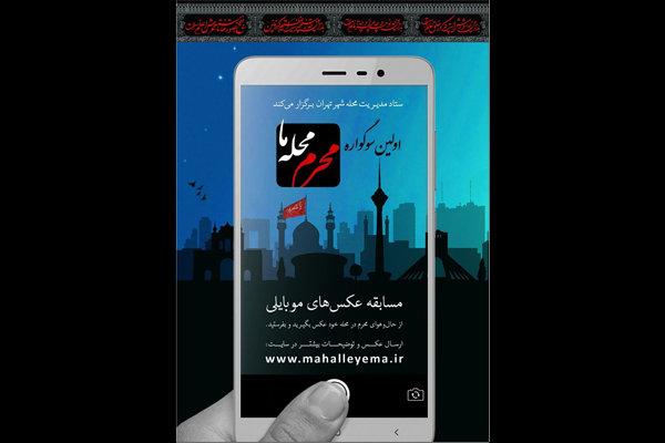 فراخوان نخستین سوگواره عکس موبایلی «محرم محله ما»