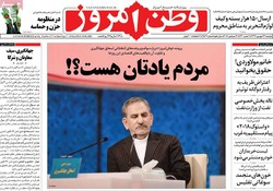 صفحه اول روزنامههای ۲۶ شهریور ۹۷