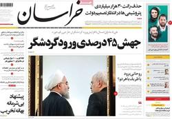 صفحه اول روزنامه های خراسان رضوی ۲۶ شهریور