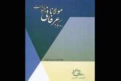 «رویکرد عرفانی مولانا به محیطزیست» چاپ شد