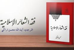 کتاب «فقه الشعائر الإسلامیة» منتشر شد