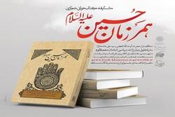 مسابقه کتابخوانی مجازی با محوریت کتاب همرزمان حسین(ع)