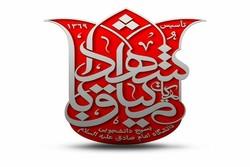 هیأت میثاق با شهدای دانشگاه امام صادق(ع) میزبان شهدای گمنام