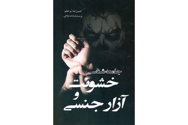 «جامعهشناسی خشونت و آزارجنسی» منتشر شد