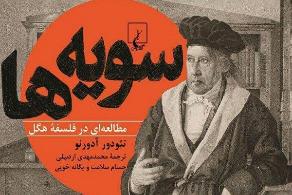 «سویهها: مطالعهای در فلسفه هگل» ترجمه و منتشر میشود