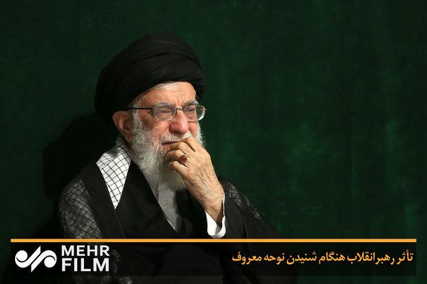 فلم/ رہبر معظم انقلاب اسلامی کا معروف نوحہ سننے پر تآثر اور تآلم