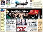 صفحه اول روزنامه های فارس ۲۷ شهریور ۹۷
