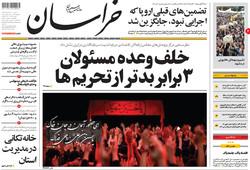 صفحه اول روزنامه های خراسان رضوی ۲۷ شهریور