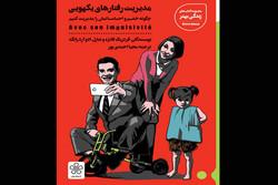 کتاب «مدیریت رفتارهای یکهویی» به چاپ دوم رسید