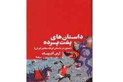 «داستانهای پشت پرده» به بازار کتاب رسید