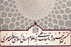 برگزاری جشنواره تالیفات برتر علوم انسانی اسلامی علامه جعفری(ره)