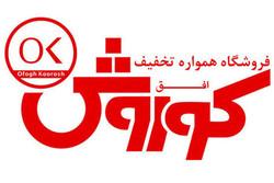 اعلام ساعت کاری شعب فروشگاههای افق کوروش در تاسوعا و عاشورا