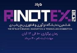 نمایشگاه تخصصی نوآوری و فناوری های نرم و هویت ساز برگزار می شود