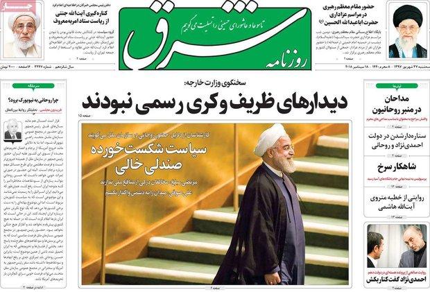 صفحه اول روزنامههای ۲۷ شهریور ۹۷