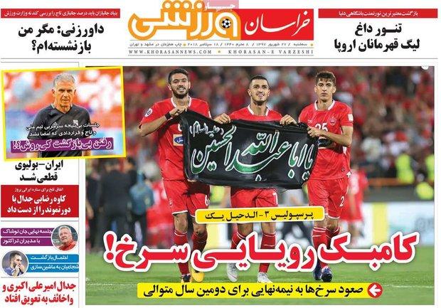 صفحه اول روزنامههای ورزشی ۲۷ شهریور ۹۷
