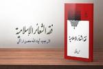 اثر جدید آیت الله اراکی به زبان عربی منتشر شد